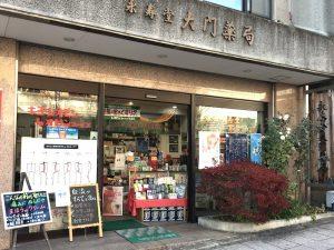 永寿堂大門薬局